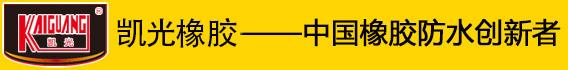 新余市凯光橡胶有限公司-凯光防水,凯光橡胶